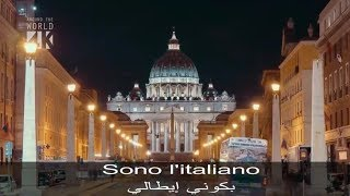 L'italiano (l asciatemi cantare) Toto Cotugno-lyrics أنا الأيطالي مترجمة