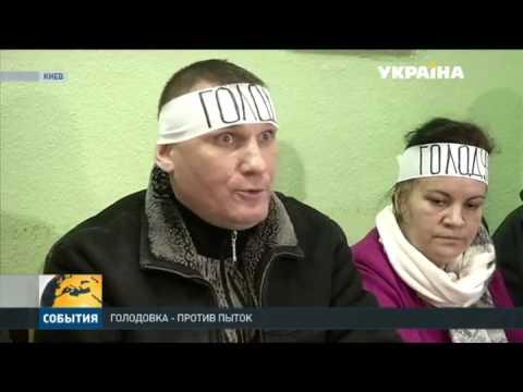 Против издевательств в тюрьмах митинговали бывшие заключенные из Харьковской области