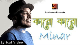 Bangla Song 2017 | Karo Karo | Minar | Lyrical Video | Official