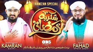 New Special Ramzan Naat 2021 - Shukriya Ramzan - Hafiz Fahad Ghous Qadri & Muhammad Kamran Qadri...