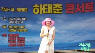 가수*가율  사랑님 노래김용임/AK DK showTV /하태춘콘서트