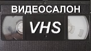 видеосалон VHS 5 — Новая Реальность, От Винта и Секс, Ложь, Видео: СССР