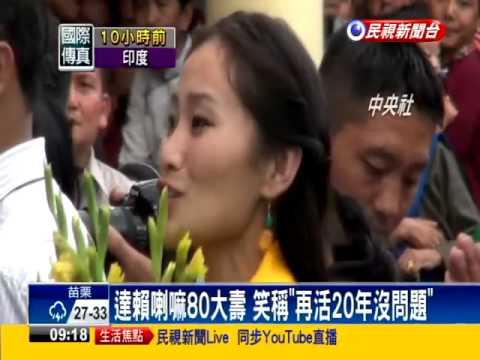 達賴喇嘛80大壽 達蘭薩拉湧祝福人潮-民視新聞