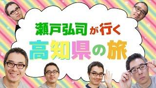 高知家とは?http://www.kochike.pref.kochi.lg.jp/~top/ さあはじまり...