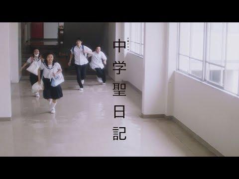 火曜ドラマ『中学聖日記』初回放送に先駆けスピンオフムービー公開【TBS】