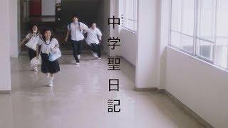 10月9日(火)スタート 『中学聖日記』スピンオフムービー「聖ちゃんと会...
