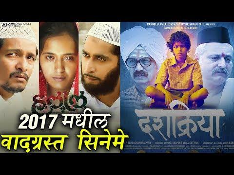 5 Movies Of 2017 | Halal, Dashkriya,...