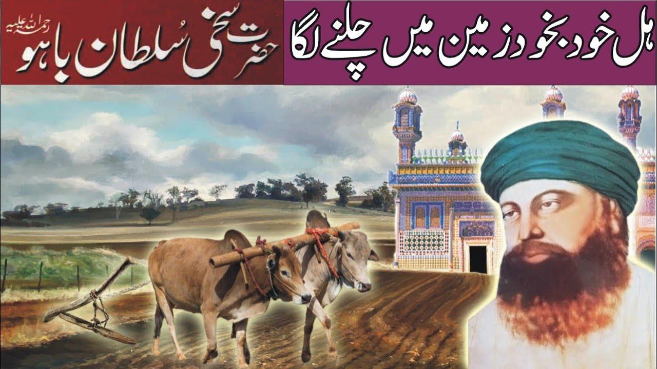 Hul Khudbakhud Chalny Laga /Hazrat Sultan Bahu r a kramat/हज़रत सुल्तान बहू ने एक करामात की-sufism