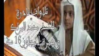 دعاء ختم القران للشيخ محمد البراك