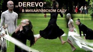 "DEREVO в Михайловском саду  ""Волчье танго"" Санкт-Петербу́рг"