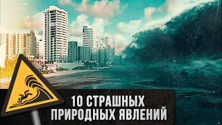 10 страшных природных явлений