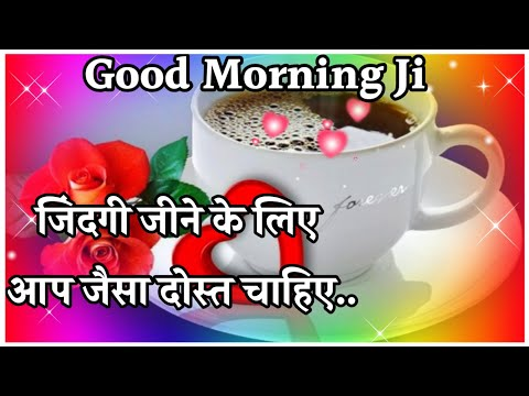 Good morning video 🌹 Good morning status 🌹 Good morning wishes for friends