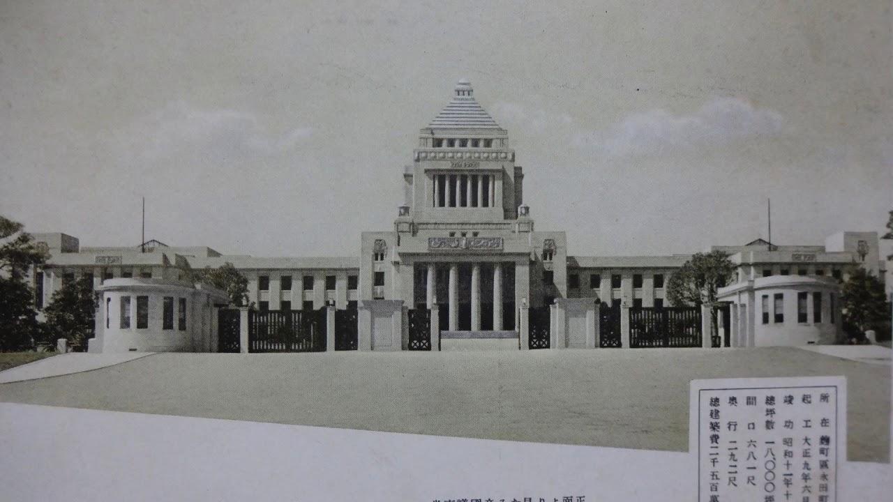 🔴戦前の国会議事堂 落成記念ポストカード❗