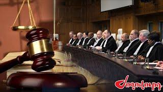 Հաագայի դատարանում սկսվել է Հայաստանի դեմ հայցի քննությունը. ինչ է սպասվում