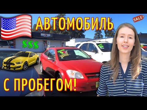 США: Как купить машину в Америке без посредников?