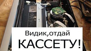 видеомагнитофон не выбрасывает-выплевывает кассету.Решение проблемы