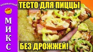 Тесто для пиццы без дрожжей - готовим за 10 минут. 🍕