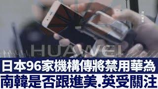 跟進美、英 日本96家機構傳將禁用華為|新唐人亞太電視|20200528