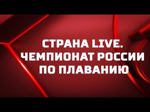 «Страна. Live. Специальный репортаж». Чемпионат России по плаванию