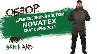 Демисезонный костюм для рыбалки NOVATEX Скат Осень 2019 проклеенный