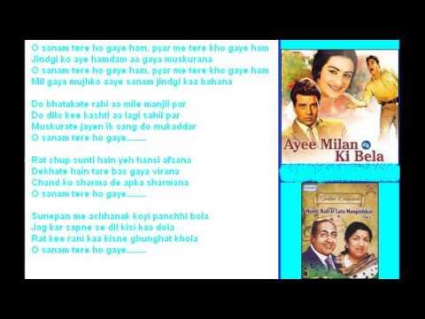 O sanam tere ho gaye ham ( Ayee Milan Ki Bela ) Free karaoke with lyrics by Hawwa-