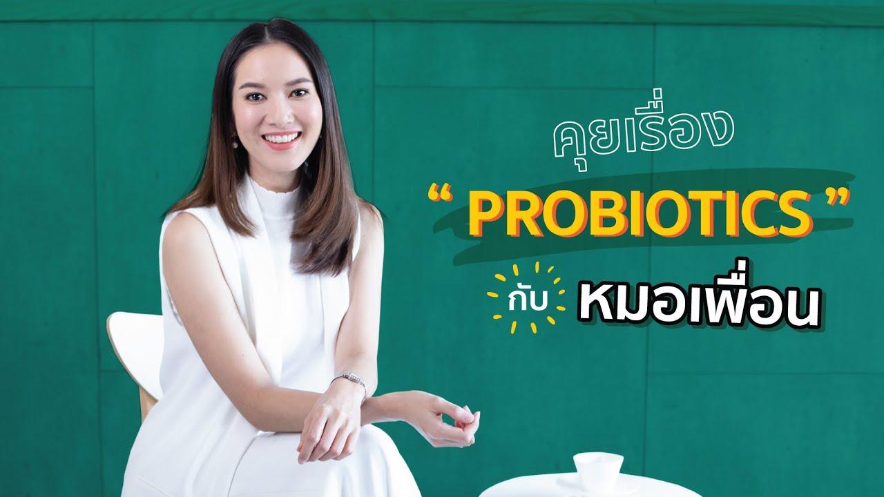 รู้แบบ(เจาะ)ลึก! เรื่อง Probiotics จุลินทรีย์ขนาดเล็ก..ที่ประโยชน์ไม่เล็ก