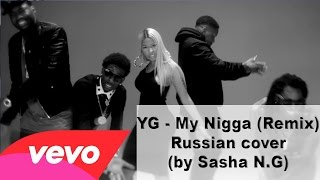 YG - My Nigga (Remix)(Cover by Саша N.G)
