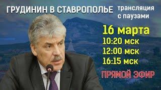 Грудинин в Ставрополье