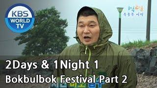 2 Days and 1 Night Season 1 | 1박 2일 시즌 1 - Bokbulbok Festival, part 2
