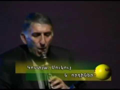АРМЯНСКИЙ КЛАРНЕТ, ДУДУК