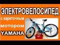 Электровелосипед с мотором YAMAHA - Haibike Hardseven Sduro 5.0 2017
