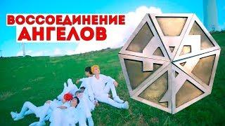 GOT7 - YOU ARE   ВОССОЕДИНЕНИЕ АНГЕЛОВ