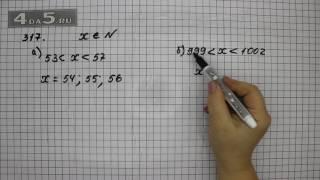 Упражнение 317. Математика 5 класс Виленкин Н.Я.