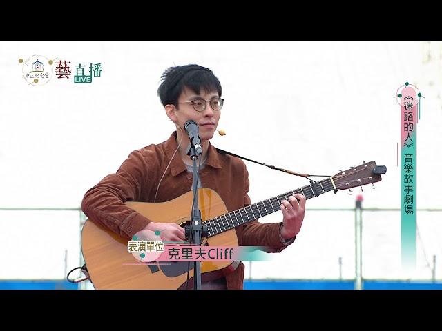 中正紀念堂 藝直播精華 【克里夫Cliff《迷路的人》音樂故事劇場 】