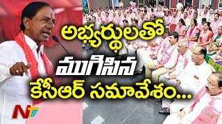 CM KCR Meeting with MLA Candidates Ends | Telangana Election Strategy | NTV