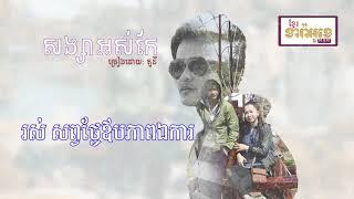 សង្សាអស់កែ - Songsa os ke (Karaoke khmer)