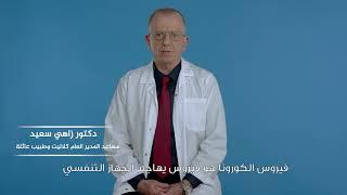 تحميل فيديو ما هو فيروس الكورونا?