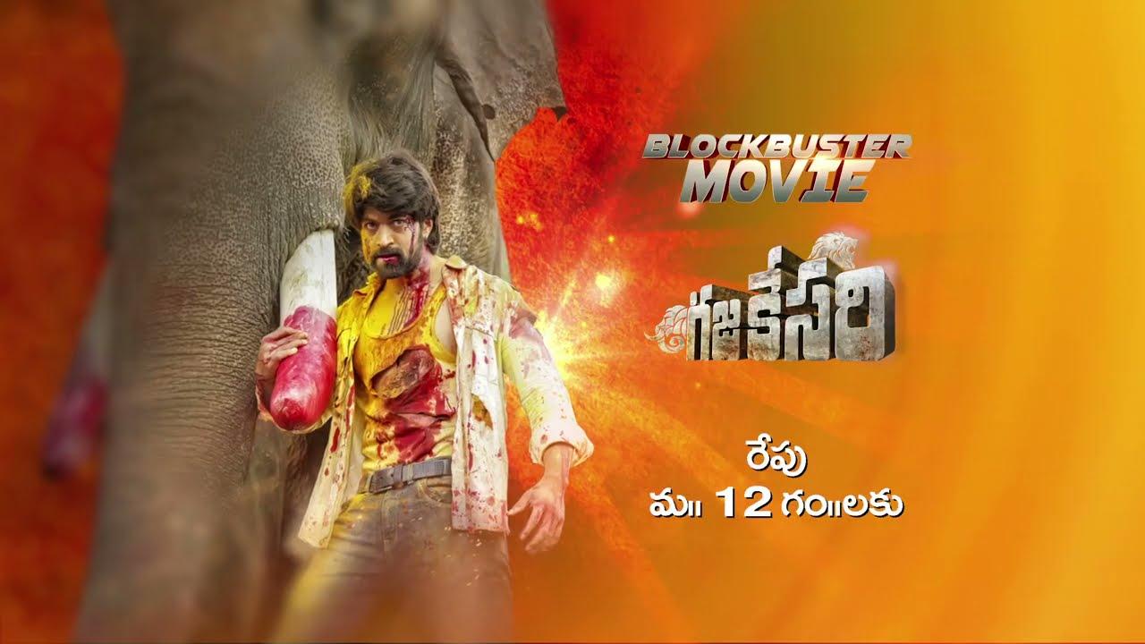 Watch Blockbuster Movie Gajakesari this Sunday, June 13 at 12 PM only on ZEE Telugu