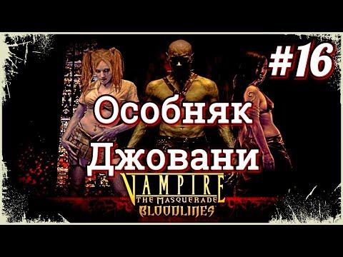 #16 Особняк Джовани. Vampire-The Masquerade Bloodlines