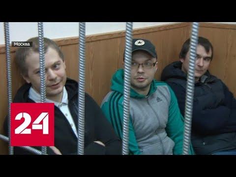 """От 10 до 13 лет:  """"билетные"""" хакеры выслушали приговор - Россия 24"""