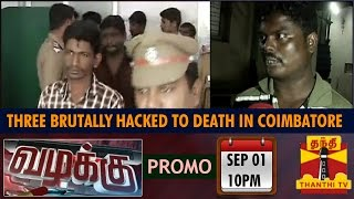 Vazhakku (Crime Story) promo 01-09-2015 Three Brutally Hacked to Death in Coimbatore 1st september 2015 Promo thanthi tv shows today