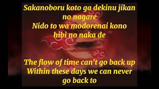 Kono koe karashite_ Letting this voice dry ROM/ ENG Lyrics Naruto Shippūden 22nd Ending OST