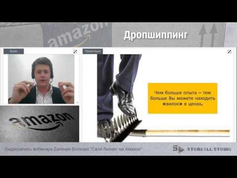 Основы работы на Amazon - Дропшиппинг для начинающих #storeall