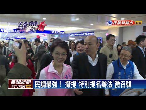 擬提特別提名辦法 將韓國瑜被動納初選-民視新聞
