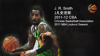 J.R. Smith China 2011-12 CBA | Full Highlights | Flashback Retro CBA