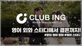 [분당 영어회화 CLUB ING] 스터디에서 만나서 결…