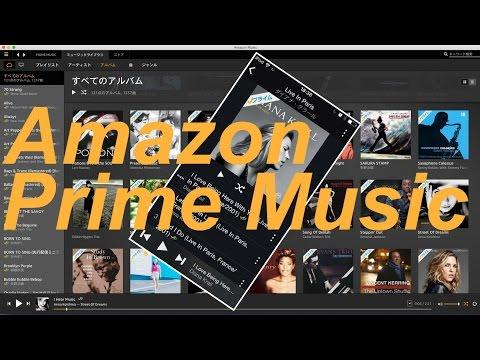 Amazon Prime Music は256kbpsでダウンロードも可能! 実質無料で100万曲以上を聴き放題!