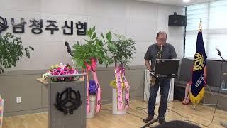 남청주신협 신촌지점 개점식 축하공연