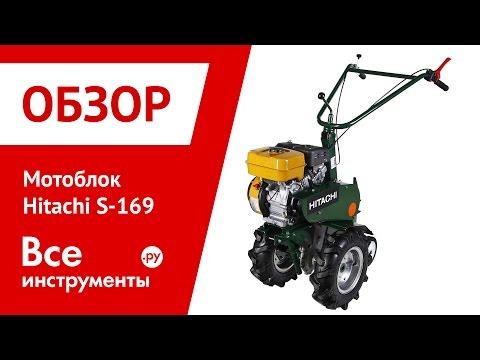 Мотоблок Hitachi S 169 в работе
