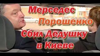 Мерседес Порошенко сбил дедушкув Киеве 2018...
